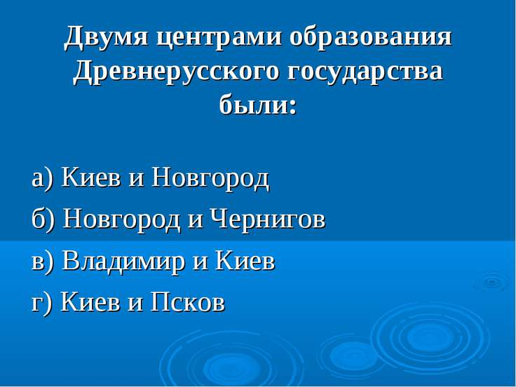 Двумя центрами образования Древнерусского государства были: а) Киев и Новгоро...