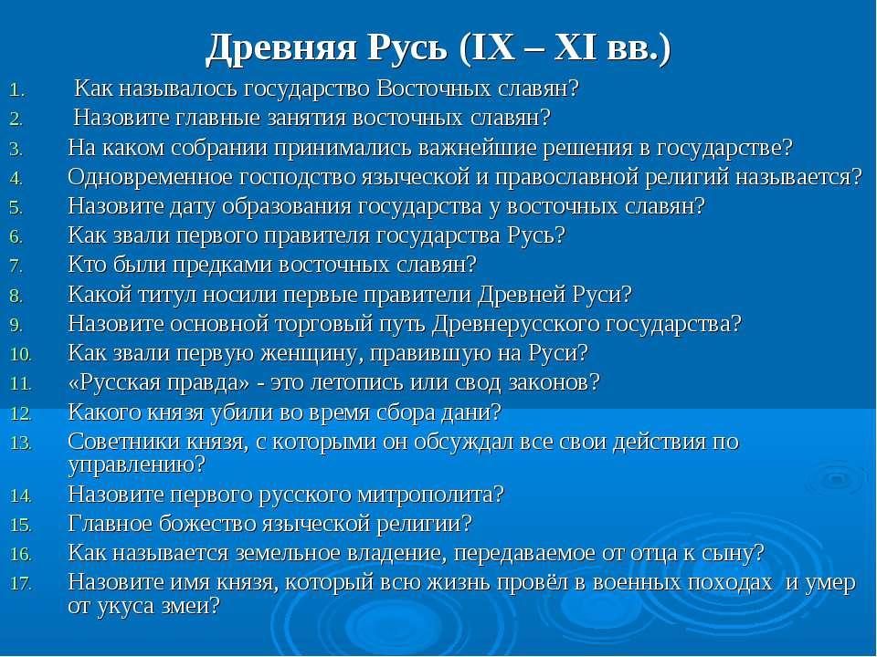 Древняя Русь (IX – XI вв.) Как называлось государство Восточных славян? Назов...
