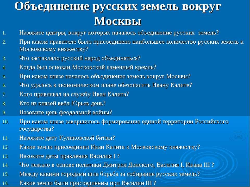 Объединение русских земель вокруг Москвы Назовите центры, вокруг которых нача...