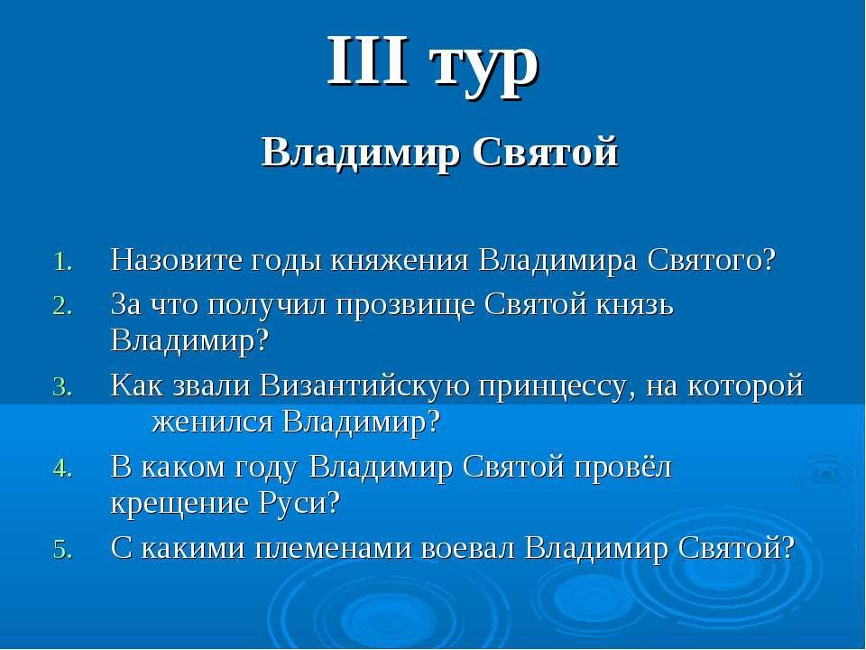 III тур Владимир Святой Назовите годы княжения Владимира Святого? За что полу...