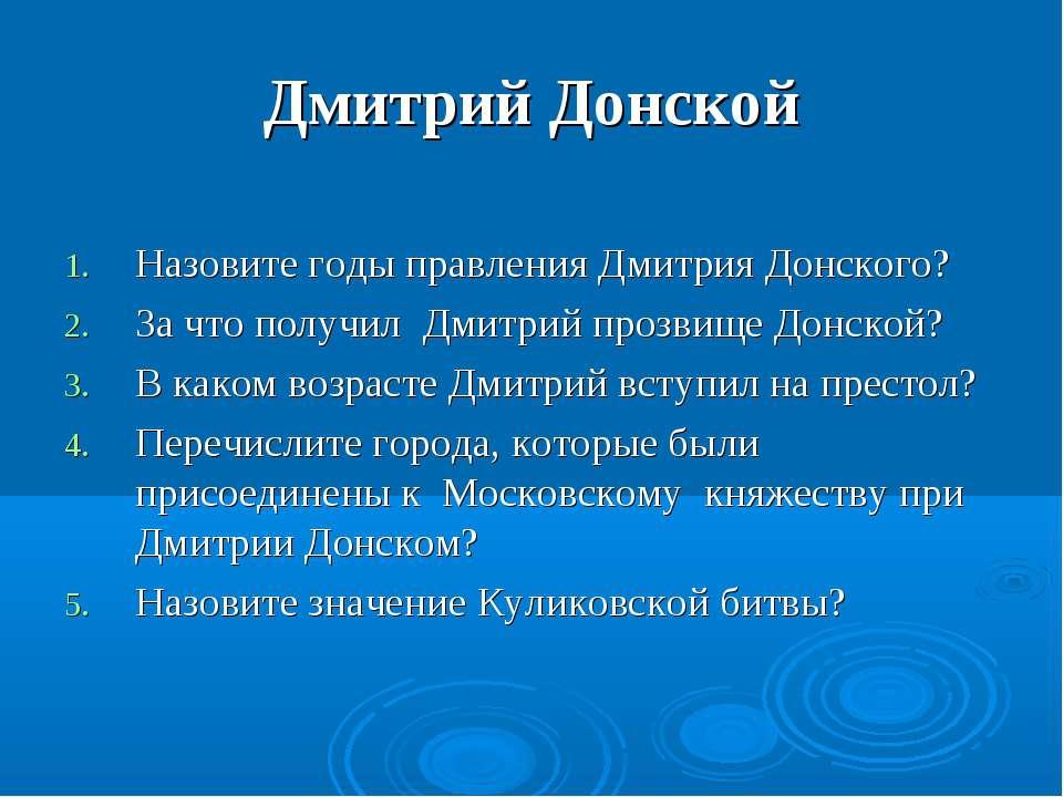 Дмитрий Донской Назовите годы правления Дмитрия Донского? За что получил Дмит...