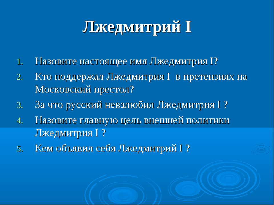 Лжедмитрий I Назовите настоящее имя Лжедмитрия I? Кто поддержал Лжедмитрия I ...