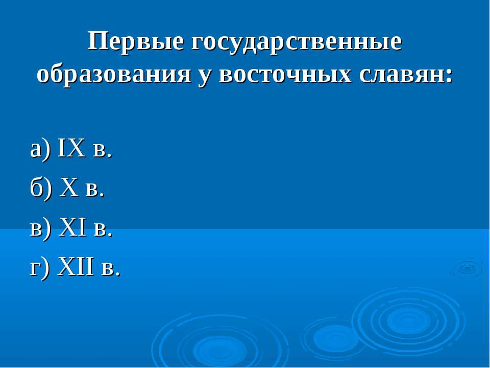 Первые государственные образования у восточных славян: а) IX в. б) X в. в) XI...