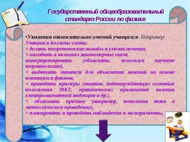 Государственный общеобразовательный стандарт России по физике Указания относи...