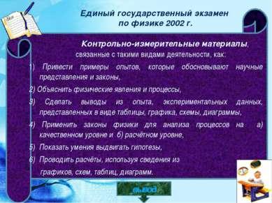 Единый государственный экзамен по физике 2002 г. контрольно-измерительные мат...