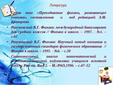 Литература Серия книг «Преподавание физики, развивающее ученика», составленна...