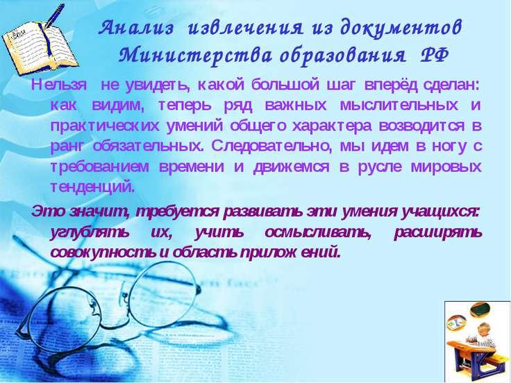 Анализ извлечения из документов Министерства образования РФ Нельзя не увидеть...