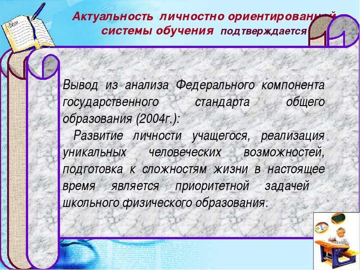 Актуальность личностно ориентированной системы обучения подтверждается Минист...