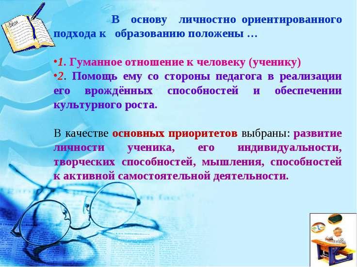 В основу личностно ориентированного подхода к образованию положены … 1. Гуман...