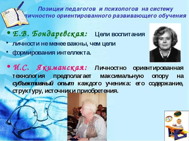 Позиции педагогов и психологов на систему личностно ориентированного развиваю...