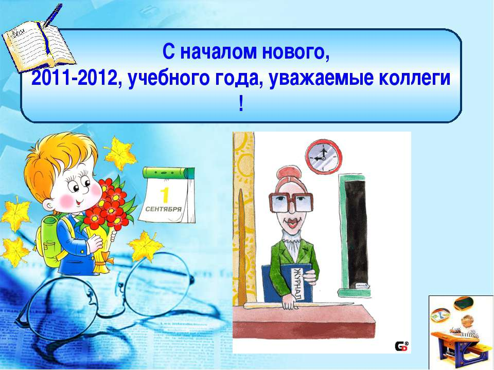 С началом нового, 2011-2012, учебного года, уважаемые коллеги ! (