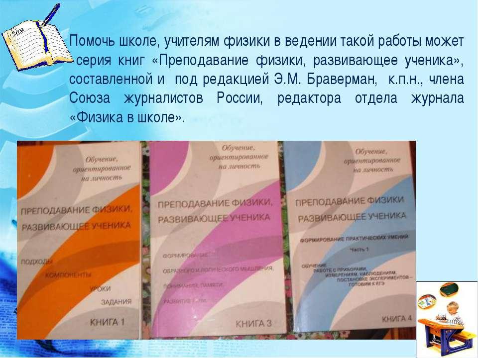 Помочь школе, учителям физики в ведении такой работы может серия книг «Препод...
