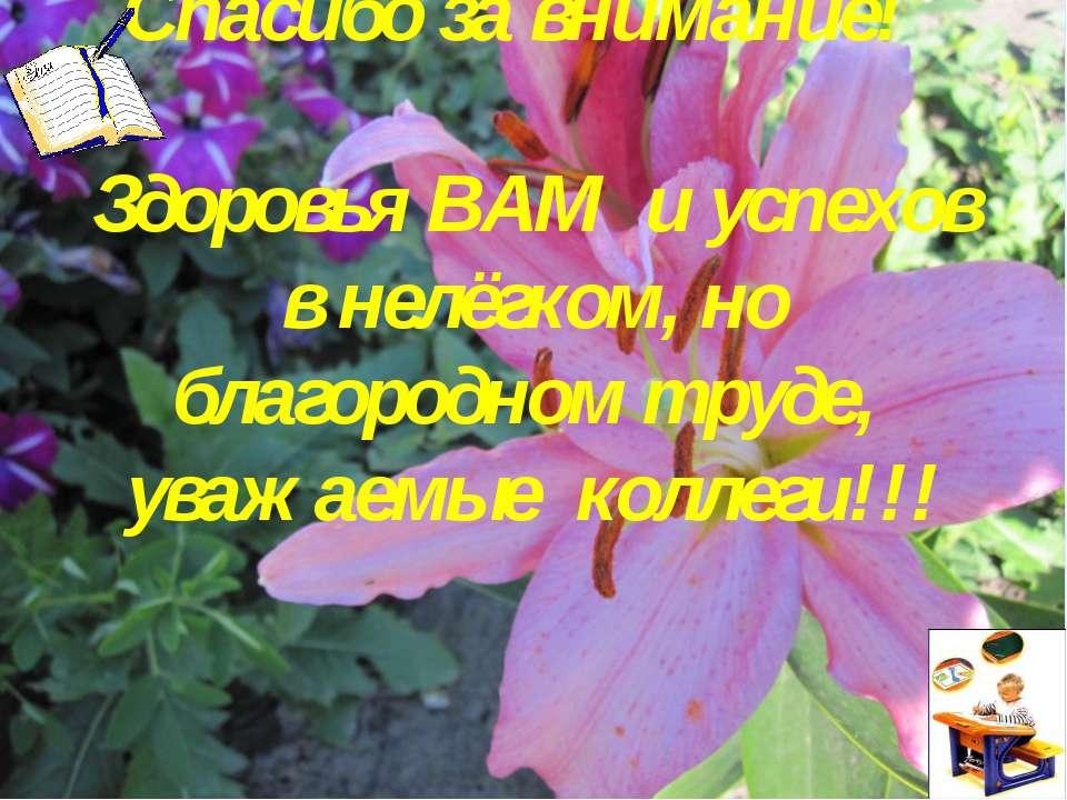 Спасибо за внимание! Здоровья ВАМ и успехов в нелёгком, но благородном труде,...