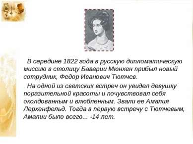 В середине 1822 года в русскую дипломатическую миссию в столицу Баварии Мюнхе...