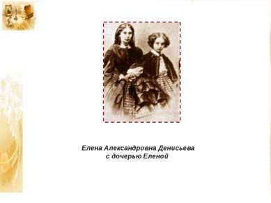 Елена Александровна Денисьева с дочерью Еленой