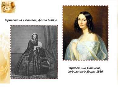 Эрнестина Тютчева, фото 1862 г. Эрнестина Тютчева, Художник Ф.Дюрк, 1840