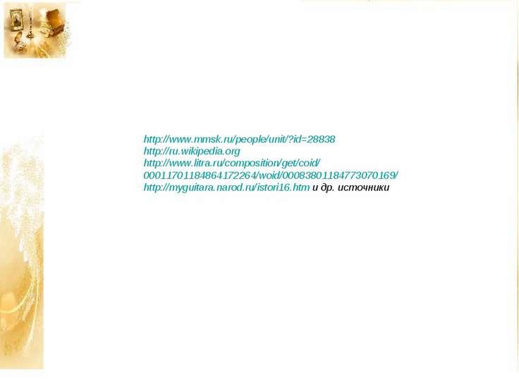 http://www.mmsk.ru/people/unit/?id=28838 http://ru.wikipedia.org http://www.l...