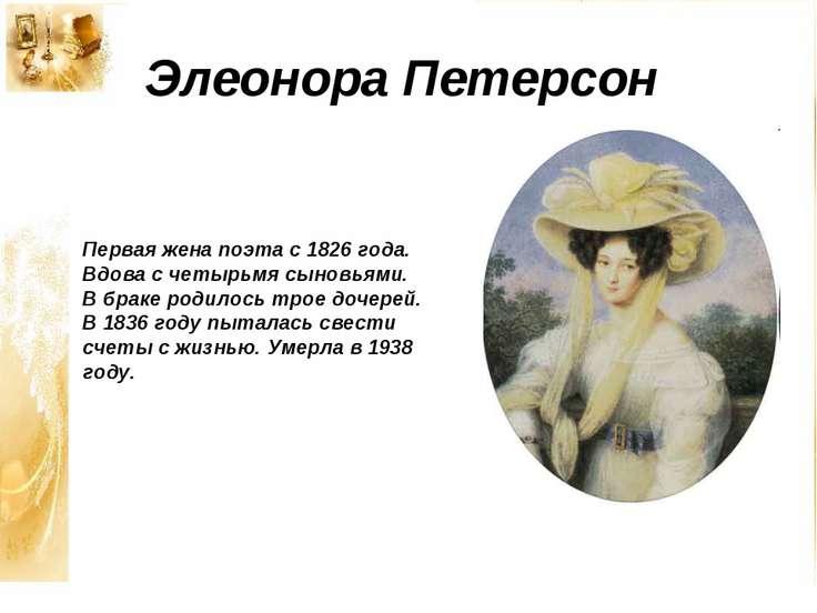 Элеонора Петерсон Первая жена поэта с 1826 года. Вдова с четырьмя сыновьями. ...