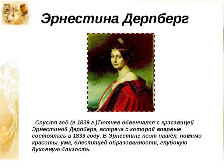 Эрнестина Дерпберг Спустя год (в 1839 г.)Тютчев обвенчался с красавицей Эрнес...