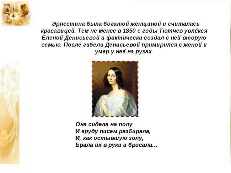 Эрнестина была богатой женщиной и считалась красавицей. Тем не менее в 1850-е...