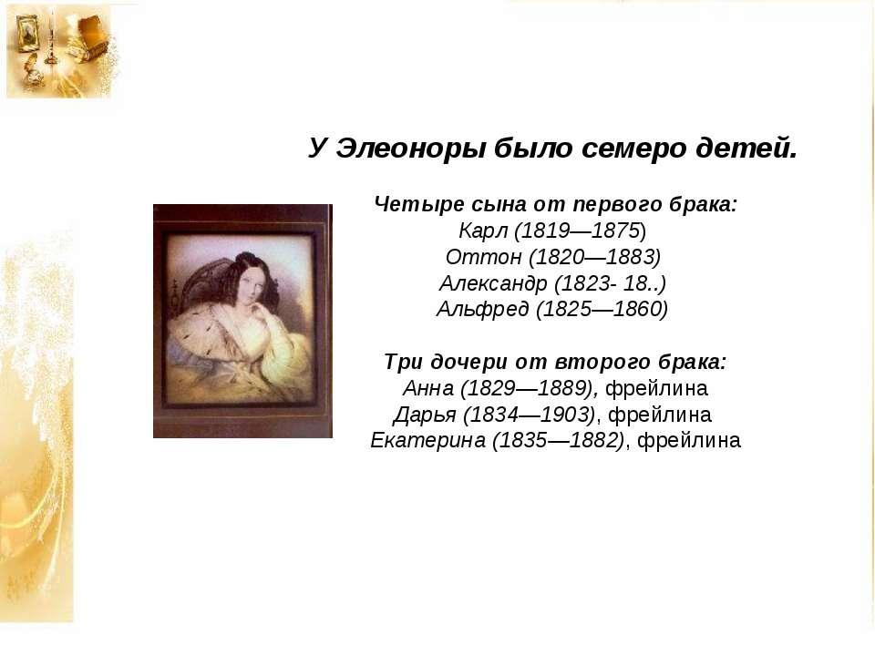 У Элеоноры было семеро детей. Четыре сына от первого брака: Карл (1819—1875) ...