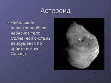 Астероид Небольшое планетоподобное небесное тело Солнечной системы, движущеес...