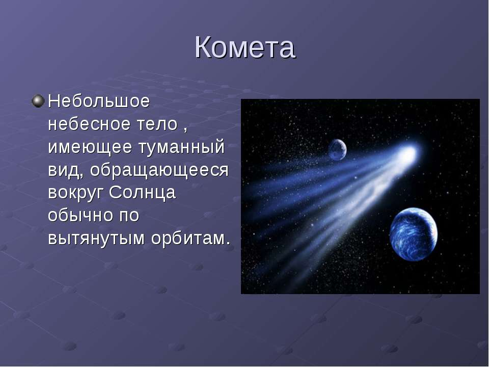 Комета Небольшое небесное тело , имеющее туманный вид, обращающееся вокруг Со...
