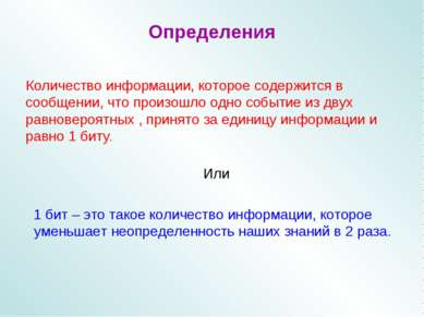 Определения Количество информации, которое содержится в сообщении, что произо...