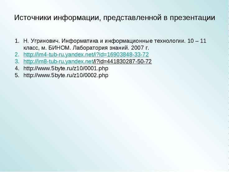 Источники информации, представленной в презентации Н. Угринович. Информатика ...