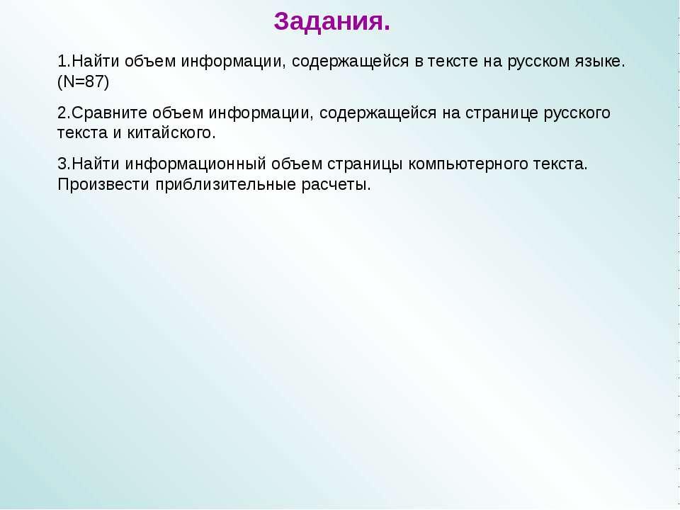 Задания. 1.Найти объем информации, содержащейся в тексте на русском языке. (N...