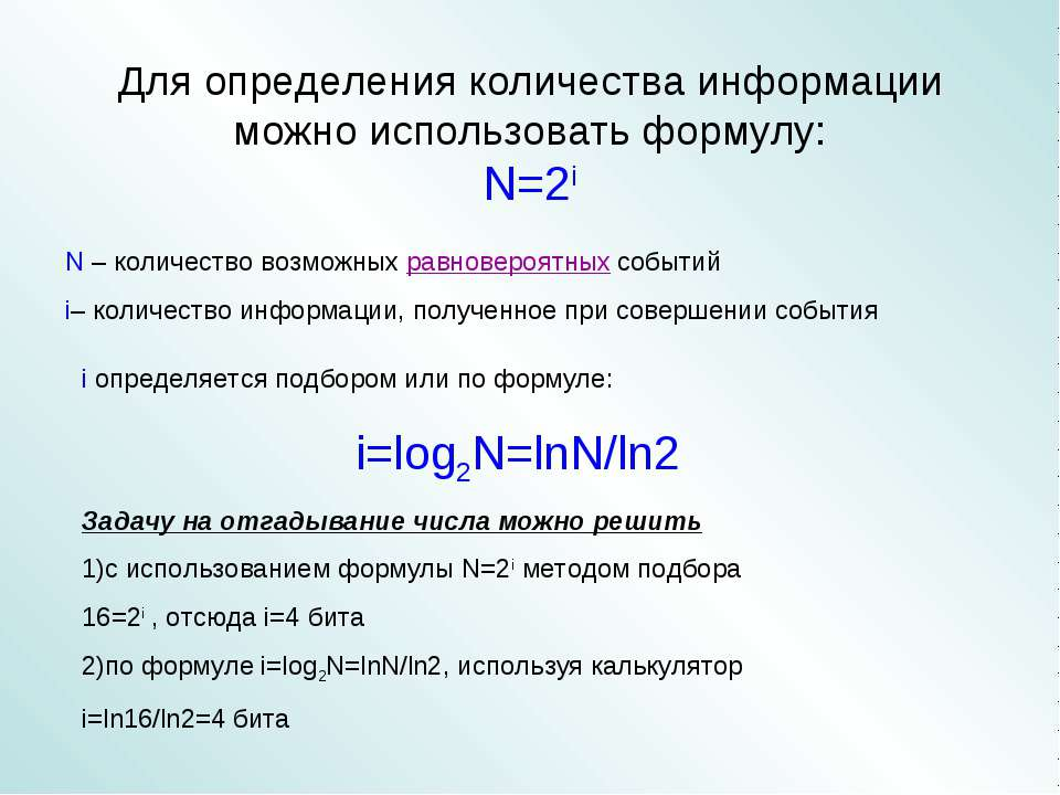 Для определения количества информации можно использовать формулу: N=2i N – ко...