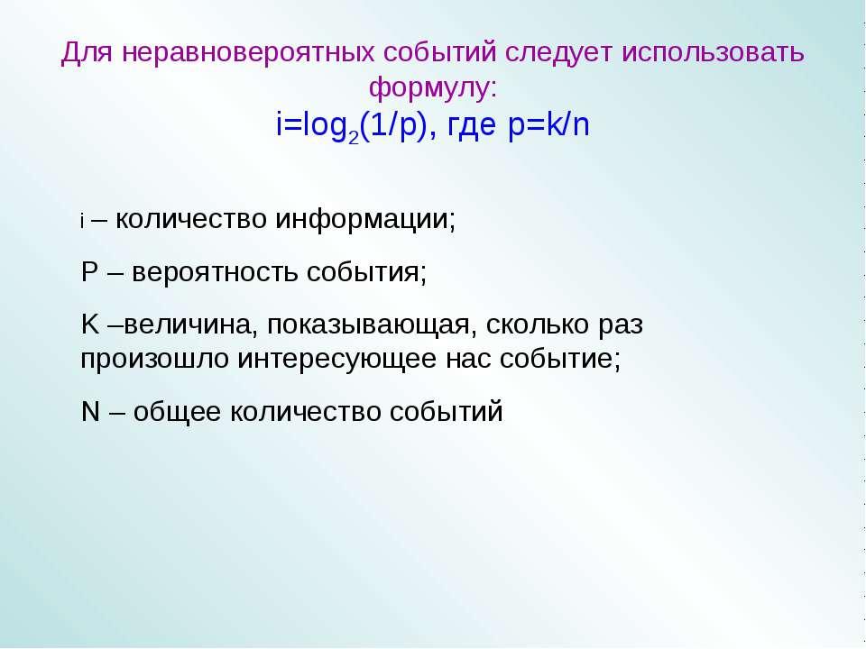 Для неравновероятных событий следует использовать формулу: i=log2(1/p), где p...