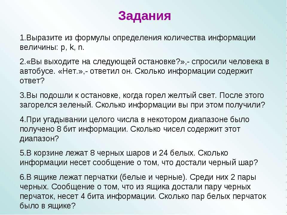 Задания 1.Выразите из формулы определения количества информации величины: p, ...