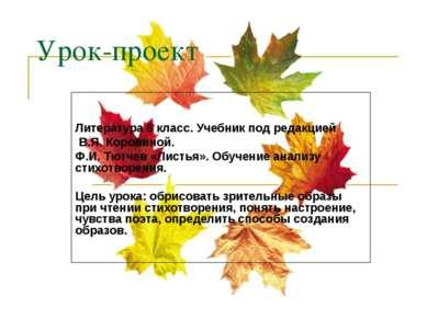 Урок-проект Литература 6 класс. Учебник под редакцией В.Я. Коровиной. Ф.И. Тю...