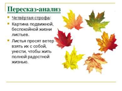 Пересказ-анализ Четвёртая строфа: Картина подвижной, беспокойной жизни листье...