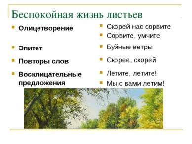 Беспокойная жизнь листьев Олицетворение Эпитет Повторы слов Восклицательные п...