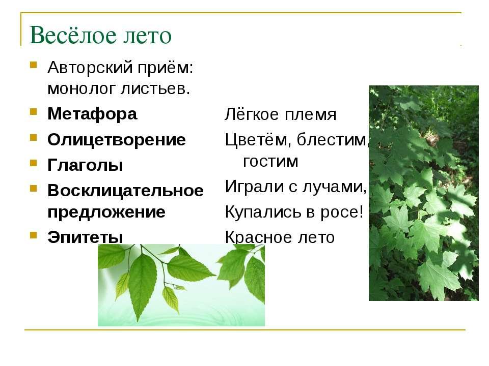 Весёлое лето Авторский приём: монолог листьев. Метафора Олицетворение Глаголы...