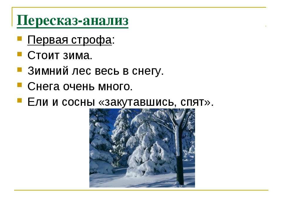 Пересказ-анализ Первая строфа: Стоит зима. Зимний лес весь в снегу. Снега оче...