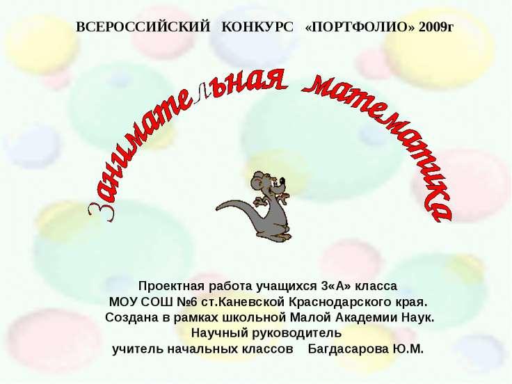 ВСЕРОССИЙСКИЙ КОНКУРС «ПОРТФОЛИО» 2009г Проектная работа учащихся 3«А» класса...