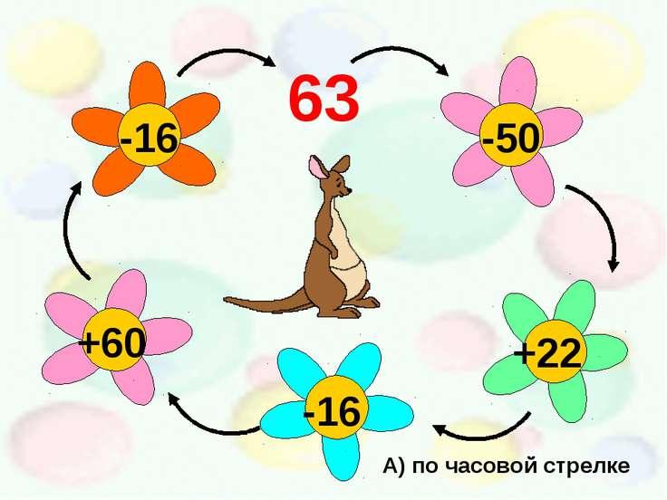 63 -50 +22 -16 +60 -16 А) по часовой стрелке