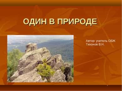 ОДИН В ПРИРОДЕ Автор: учитель ОБЖ Тихонов В.Н.