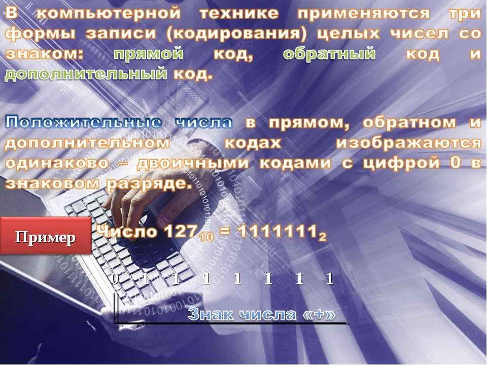 0 1 1 1 1 1 1 1