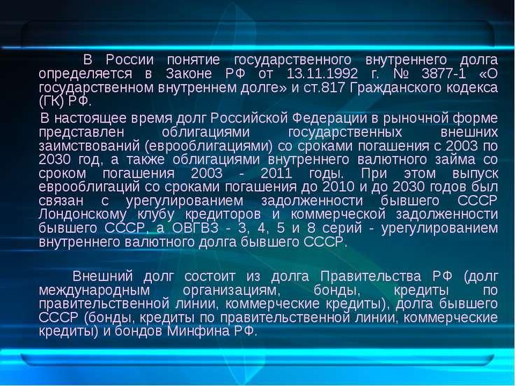 В России понятие государственного внутреннего долга определяется в Законе РФ ...