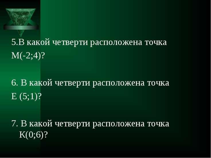 5.В какой четверти расположена точка М(-2;4)? 6. В какой четверти расположена...