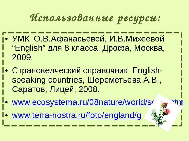 """Использованные ресурсы: УМК О.В.Афанасьевой, И.В.Михеевой """"English"""" для 8 кла..."""