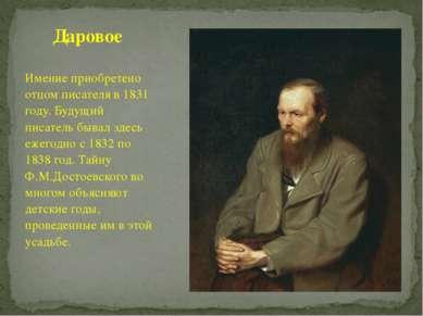 Имение приобретено отцом писателя в 1831 году. Будущий писатель бывал здесь е...
