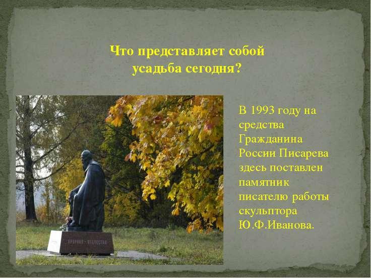 В 1993 году на средства Гражданина России Писарева здесь поставлен памятник п...