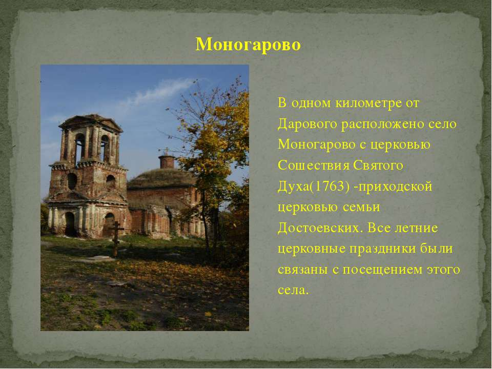 В одном километре от Дарового расположено село Моногарово с церковью Сошестви...