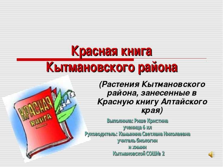 Красная книга Кытмановского района (Растения Кытмановского района, занесенные...