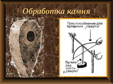 Обработка камня